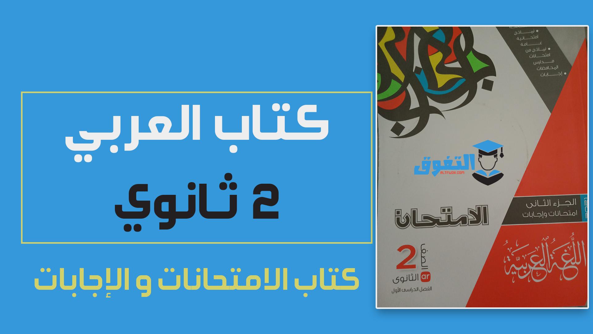 تحميل كتاب الإمتحان فى اللغة العربية pdf (كتاب الإمتحانات والأسئلة ) للصف الثاني الثانوي الترم الأول 2021 (النسخة الجديدة)
