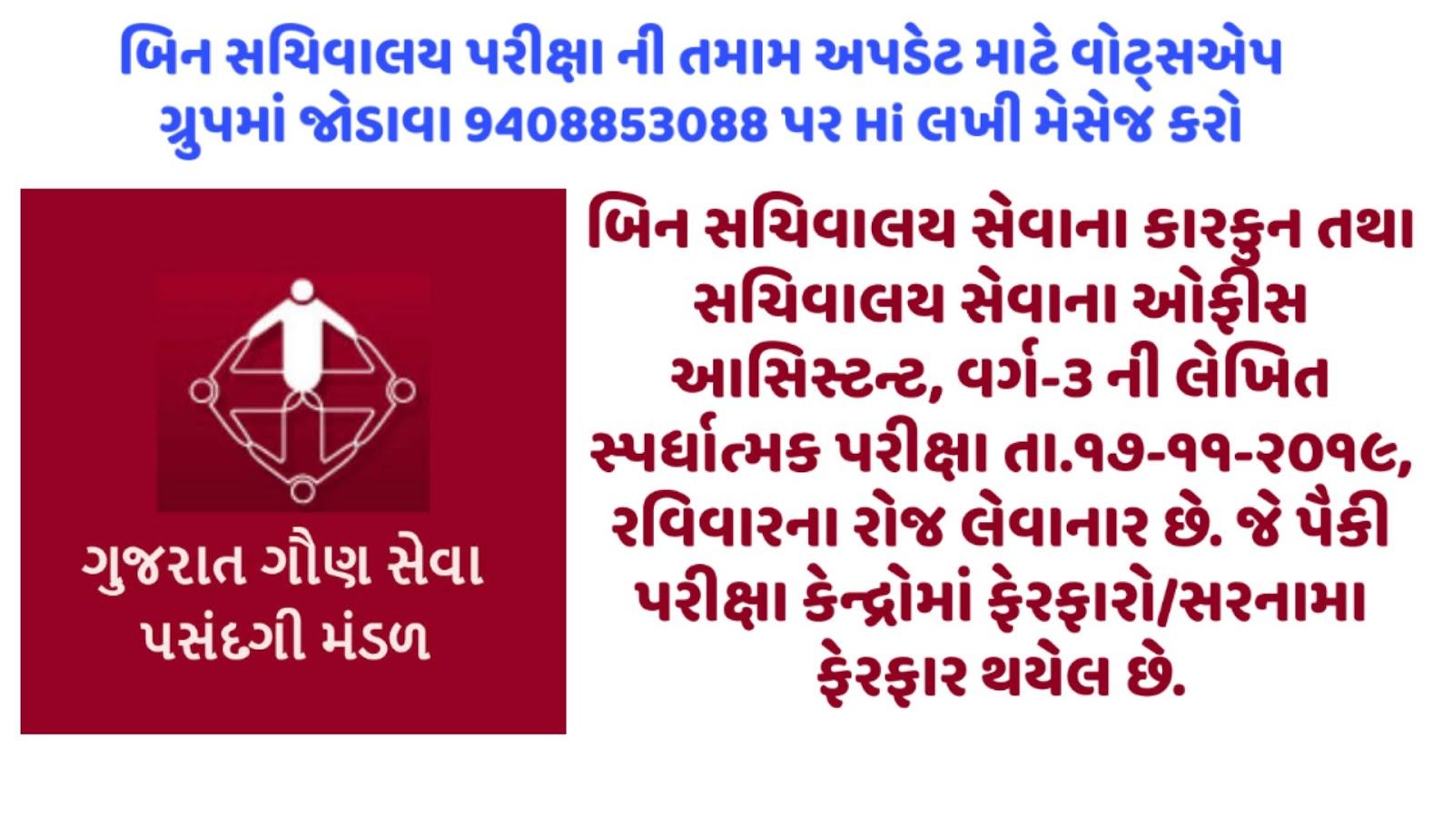 GSSSB Bin Sachivalay Clerk & Office Assistant Exam Center Change Notification 2019