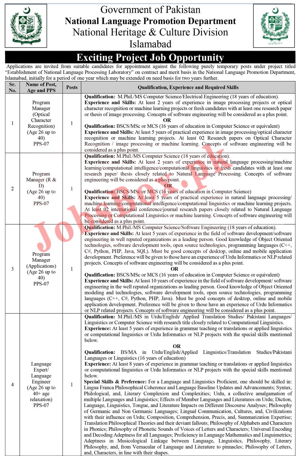 www.nlpd.gov.pk Jobs 2021 - NLPD National Language Promotion Department Jobs 2021 in Pakistan