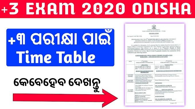 +3 Utakal University Time Table 6th Semester Exam Date 2020