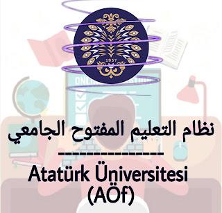 التعليم المفتوح في تركيا   جامعة اتاتورك - Atatürk Üniversitesi