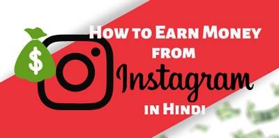 Instagram Se Paise Kaise Kamaye | Earn Money from Instagram