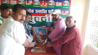 ljp-tribute-ram-manohar-lohiya