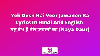 Yeh Desh Hai Veer Jawanon Ka Lyrics In Hindi And English - यह देश है वीर जवानों का (Naya Daur)