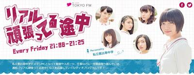 Shiritsu Ebisu Chuugaku: Real Ganbatteru Tochu Broadcast #80 - 149