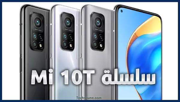 سعر مواصفات سلسلة Xiaomi Mi 10T | كل ما تحتاج لمعرفته