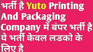 Yuto Printing And Packaging India Pvt.Ltd. Noida Jobs Vacancy For 10th, 12th, ITI Passout Candidates