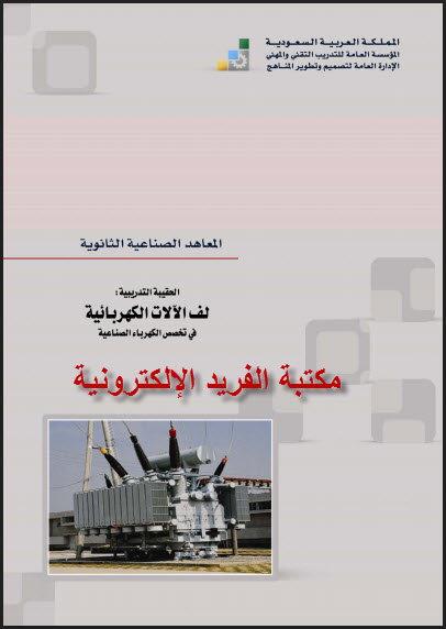 تحميل كتاب اساسيات المنظومة الكهربائية pdf