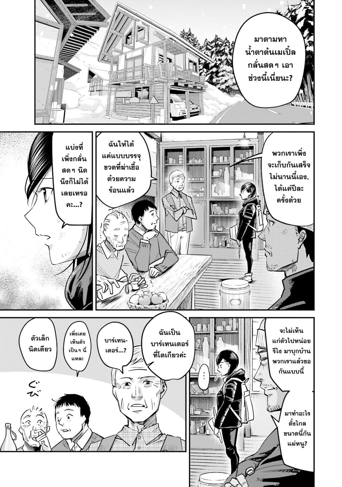 อ่านการ์ตูน Sleepy Barmaid ตอนที่ 8 หน้าที่ 8