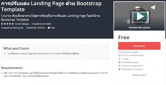 [100% Free] การปรับแต่ง Landing Page ด้วย Bootstrap Template