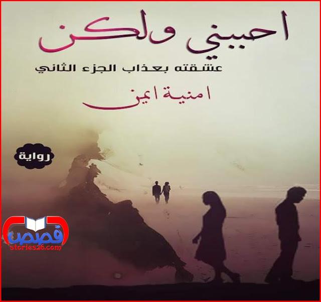 رواية أحببنى ولكن أمنية أيمن