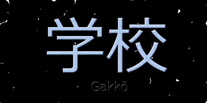 Kanji do dia | Escola