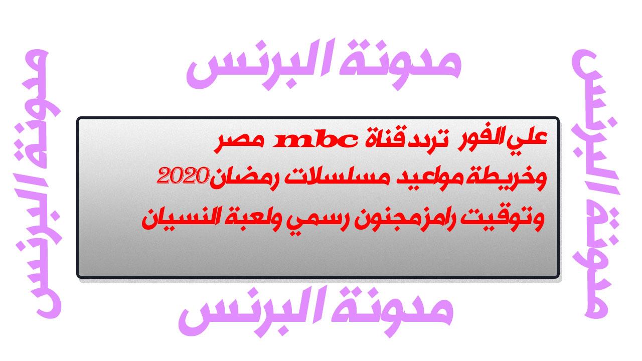 علي الفور تردد قناة mbc مصر وخريطة مواعيد مسلسلات رمضان 2020 و توقيت رامز مجنون رسمي ولعبة النسيان