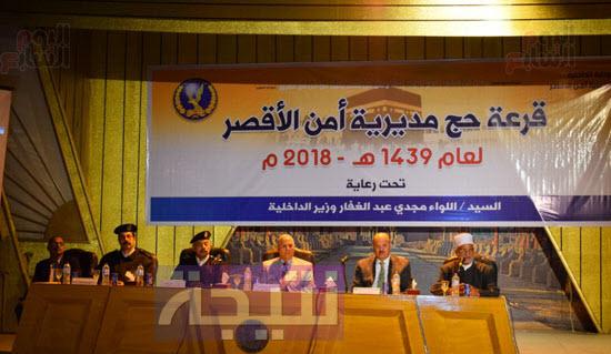 اسماء الفائزين في نتيجة قرعة حج 2018 محافظة الأقصر