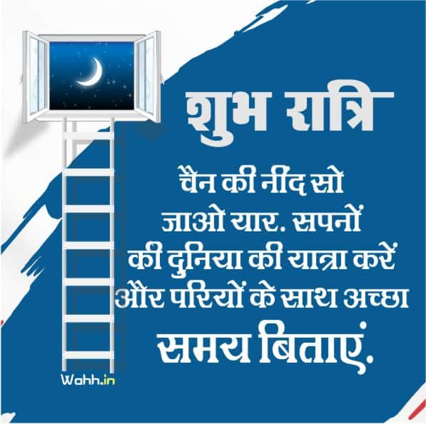 Good Night Wishes In Hindi images