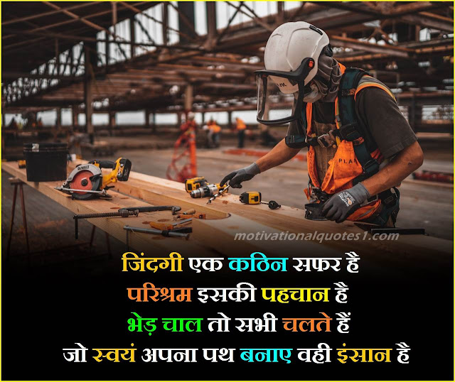 """""""Motivational Pictures For Success In Hindi"""""""