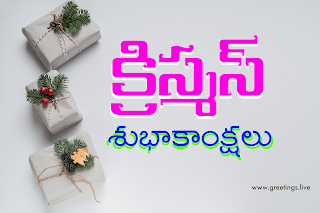 Christmas subhakankshalu greetings images