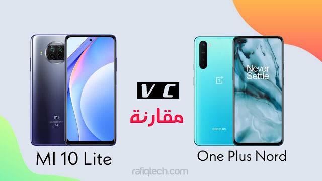 مقارنة بين هاتف OnePlus Nord مقابل Mi 10T Lite-من الأفضل؟