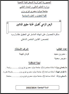 مذكرة ماستر : الرهن الرسمي كضمان لحماية حقوق الدائنين PDF