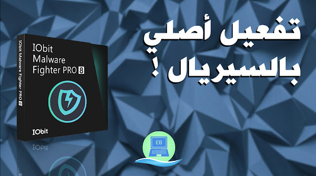 IObit Malware Fighter 8.8 تفعيل