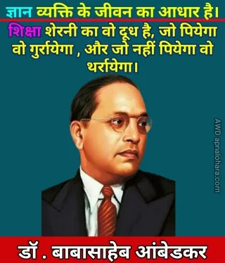 Best Dr B R Ambedkar Images In 2020 Quotes Of Ambedkar Baba
