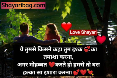 Best Romantic Shayari Images