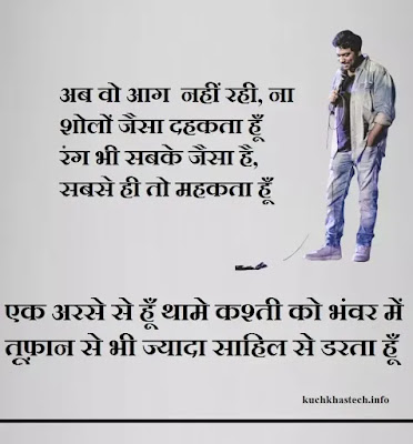 Zakir Khan Shayari In Hindi