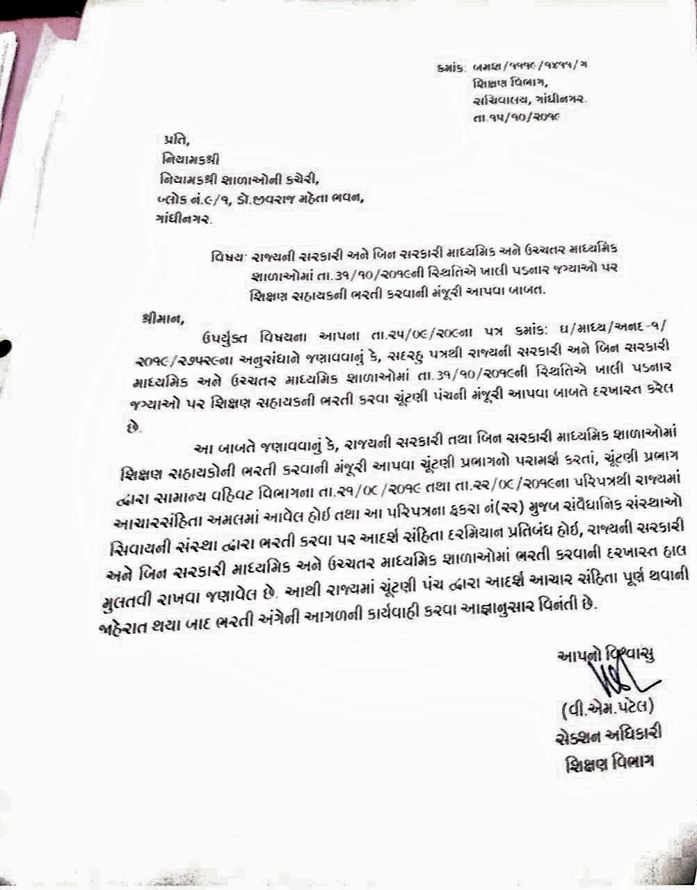 SECONDARY ANE HIGHER SECONDARY BHARTI RELATED CIRCULAR