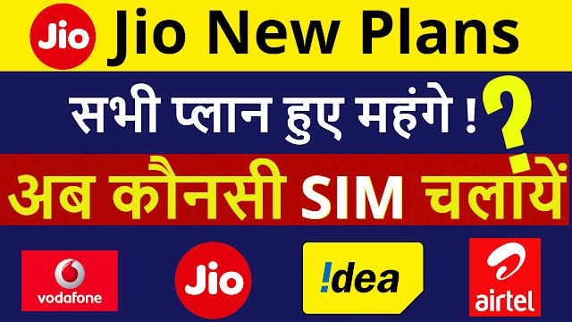 Jio New Plans : महंगे होकर भी 25 फीसदी सस्ता, देखें जिओ और सभी SIM के प्लान Comparison