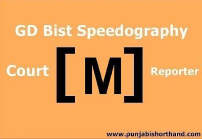 GD-Bist-SpeedographM-Words