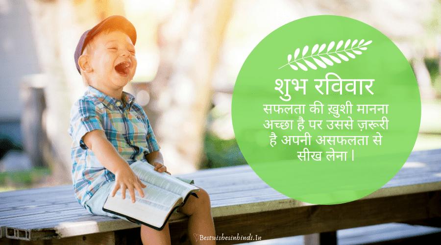 शुभ रविवार सुप्रभात, shubh ravivar good morning photo, shubh ravivar in hindi, gd mrng sunday