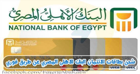 شحن بطاقات الائتمان البنك الاهلى المصري عن طريق فوري