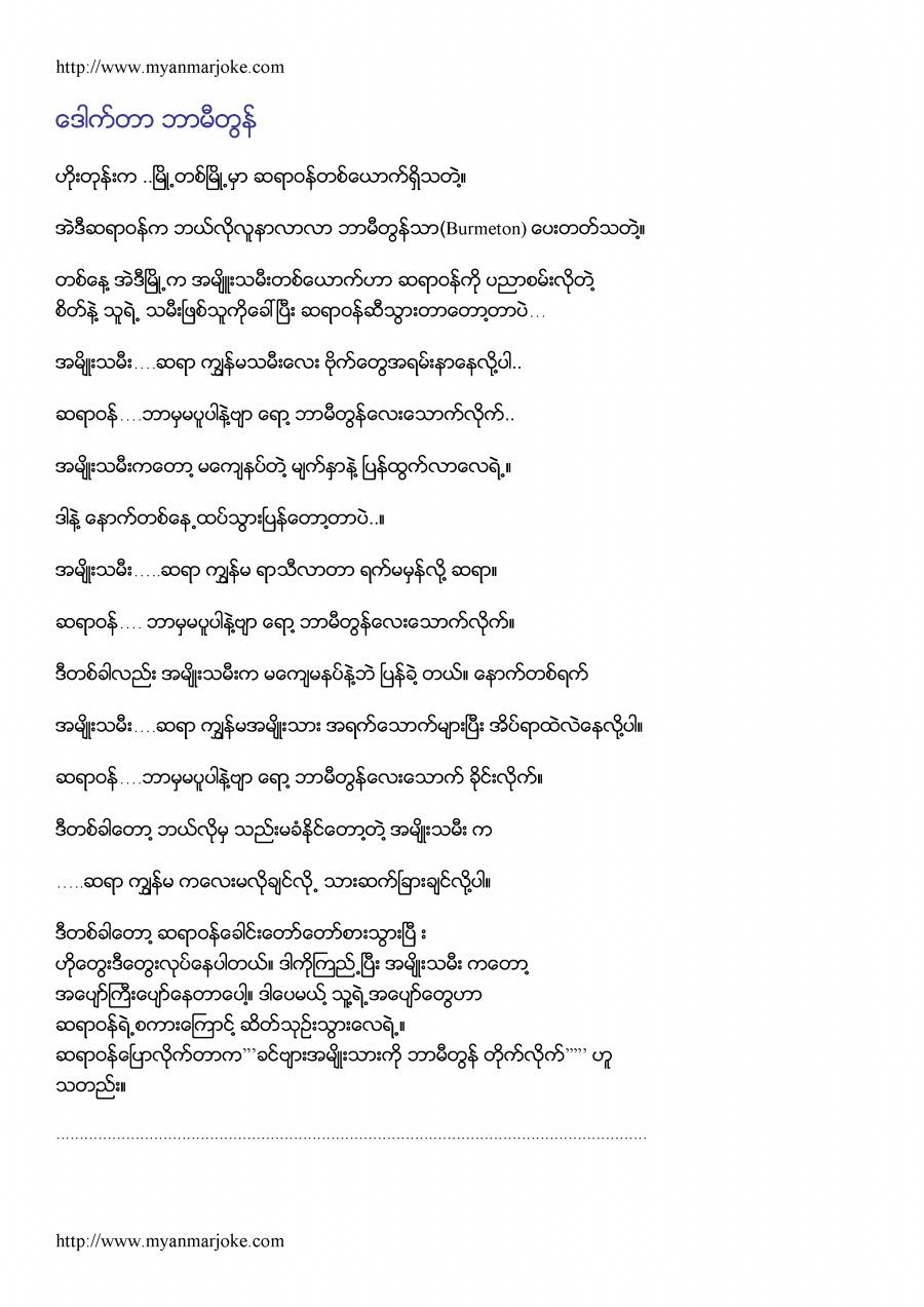 doctor burmeton, myanmar joke