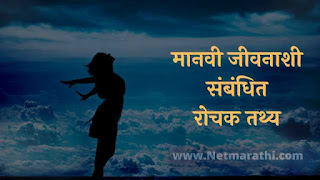 Amazing-Facts-in-Marathi-About-Life