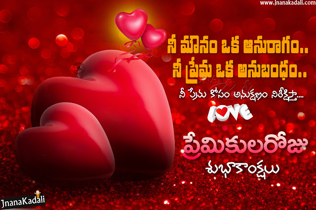 Telugu Valentine's Day 2020 Greetings,Here is a Feb 14 Telugu Valentine's Day Quotes and Greetings with Nice Love Images. Telugu Beautiful Love Quotes for Valentine's Day. Nice Telugu Happy Valentine's Day Greetings Online. Free Beautiful Online Telugu Premikula Roju Online Greetings and Quotations Pictures.