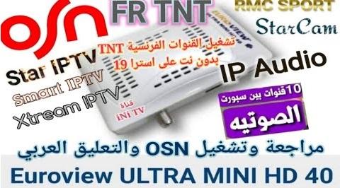 مراجعة وتشغيل osn و TNT FR والتعليق العربي على جهاز EuroView Ultra 40