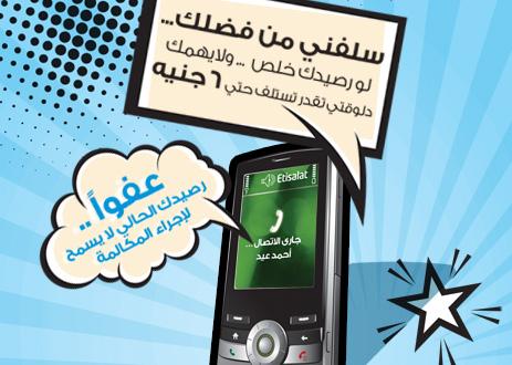 كود إستخدام خدمة سلفنى شكرا من إتصالات مصر 2020