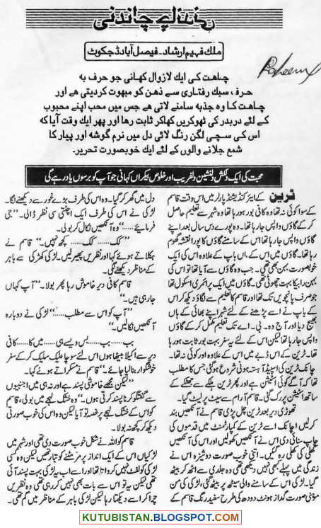 Urdu novel Chandni Pdf's sample page