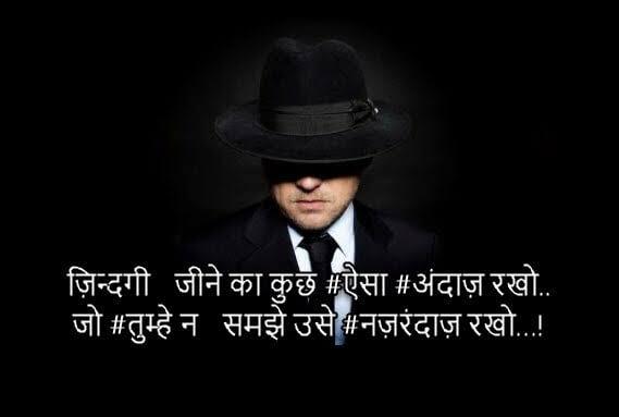 Faddu Attitude Quotes in Hindi