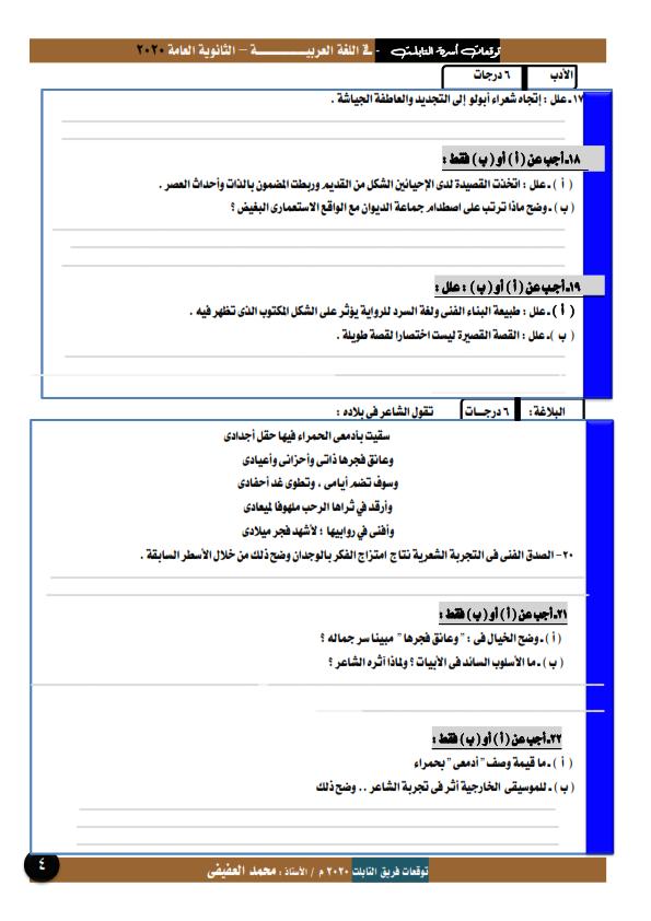 نماذج بوكليت لغة عربية متوقعة للصف الثالث الثانوى 2020 أ/ محمد العفيفي 11_004