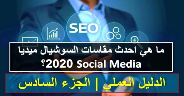 احدث مقاسات السوشيال ميديا Social Media 2021 الجزء 6 Rtecharabic