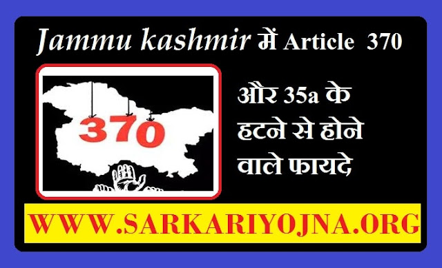 article 35a,article 370,article 370 kashmir,jammu and kashmir,jammu kashmir,jammu