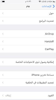 كيفية تنظيف ذاكرة التخزين على iOS 11