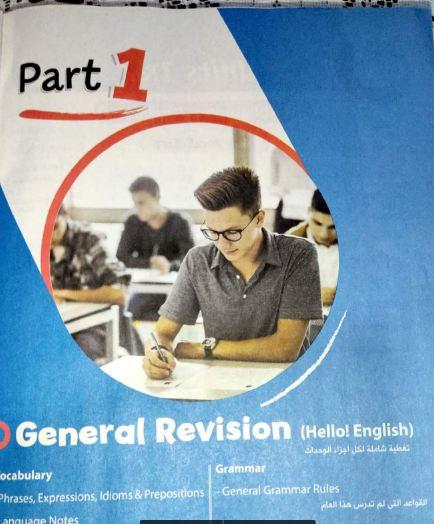 تحميل كتاب جيم Gem المراجعة النهائية فى اللغة الانجليزية للصف الثالث الثانوى 2021 pdf