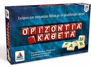 http://go.linkwi.se/z/10826-0/CD2117/?lnkurl=http%3A%2F%2Fwww.greekbooks.gr%2Fgames%2Fepitrapezia-pehnidia%2Fikogeniaka%2Forizontia-katheta.product