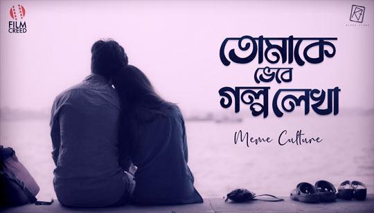 Tomake Bhebe Golpo Lekha Lyrics by Rupak Tiary