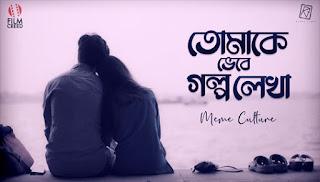 Tomake Bhebe Golpo Lekha Lyrics (তোমাকে ভেবে গল্প লেখা) Rupak Tiary