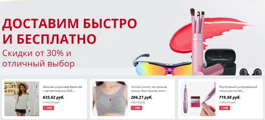 Доставим быстро и бесплатно: скидки от 30% и отличный выбор товаров для женщин и мужчин