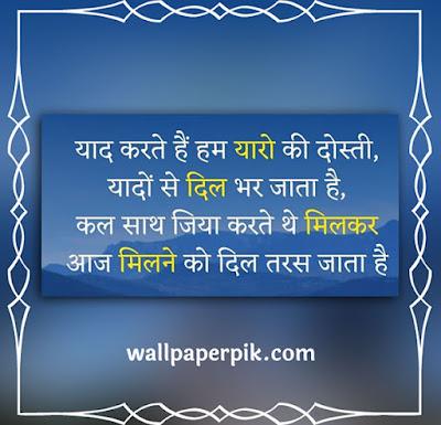 sharechat Dosti status  Shayari Pics Download Free