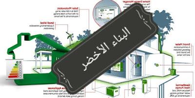 ما هو البناء الأخضر؟